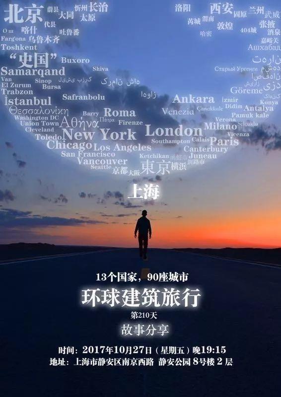 本周五,上海,我们一起环游世界